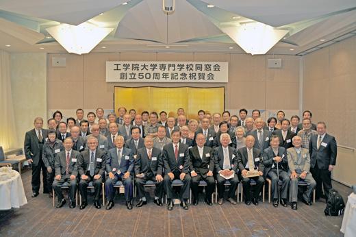 専門学校同窓会創立50周年記念祝賀会