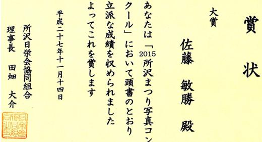 佐藤敏勝さんが見事入賞